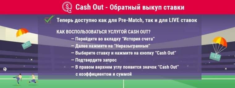 Cashout в «ПариМатч»: что это?