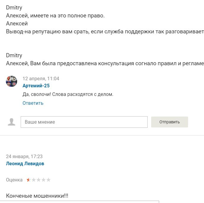 Негативные отзывы про Париматч