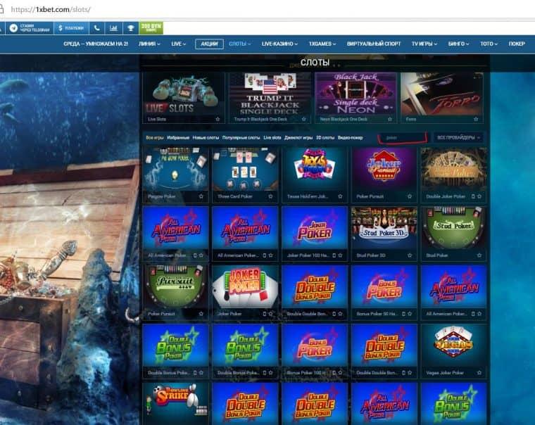 официальный сайт 1 xbet казино игровые автоматы