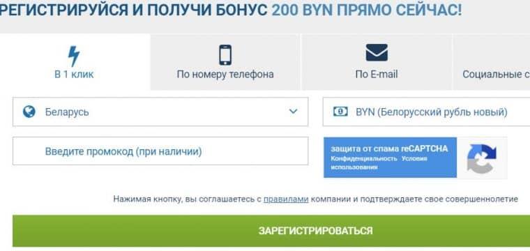 1xbet: регистрация + 4 способа открыть счет в БК