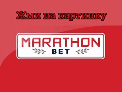 Marathon зеркало на сегодня