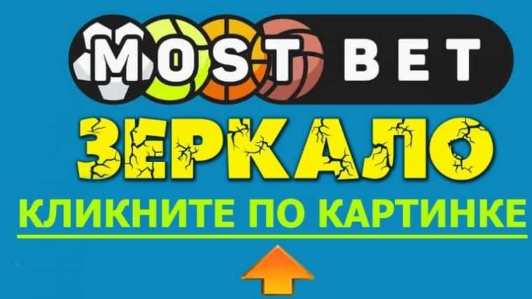 Зеркало MostBet на сегодня если старая версия не запускается